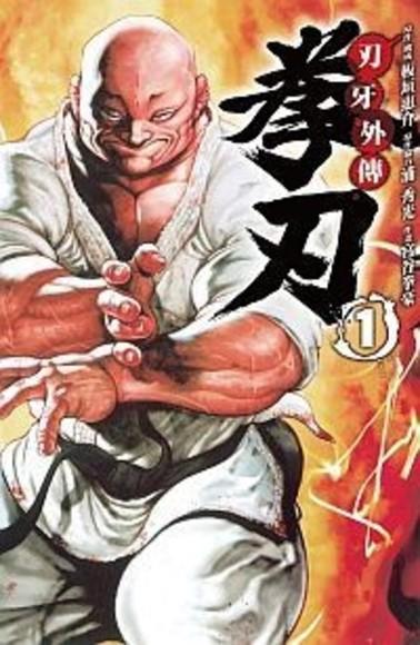 刃牙外傳~拳刃~(01)