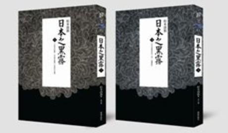 日本之黑霧(上下合售)