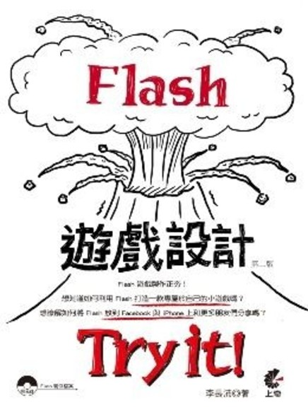 Flash 遊戲設計 Try it !