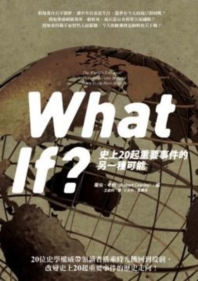 What If?史上20起重要事件的另一種可能(平裝)