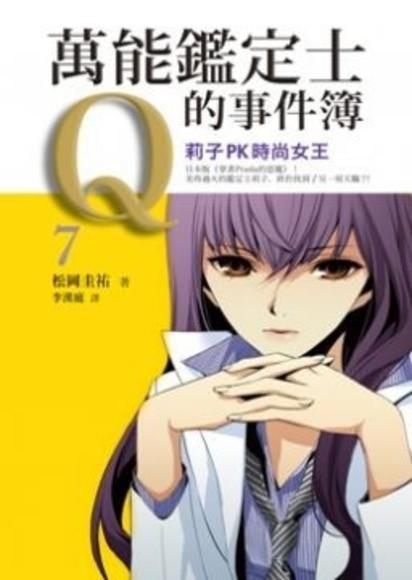 萬能鑑定士Q的事件簿7:莉子PK時尚女王