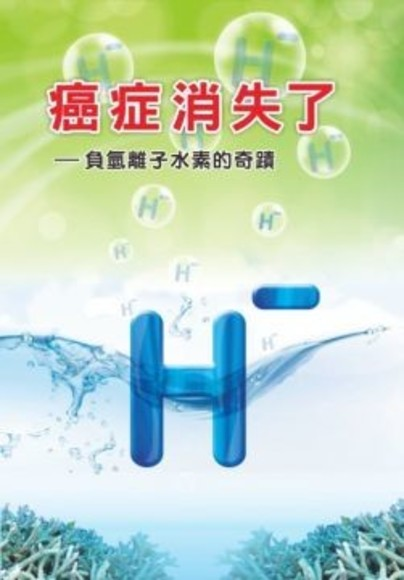 癌症消失了:負氫離子水素的奇蹟