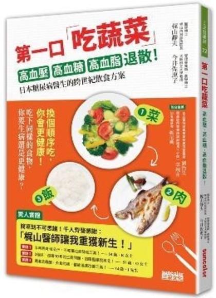 第一口吃蔬菜:高血壓、高血糖、高血脂退散!