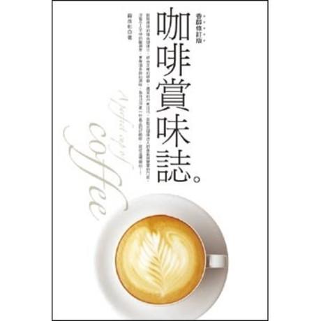 咖啡賞味誌--香醇修訂版(平裝)