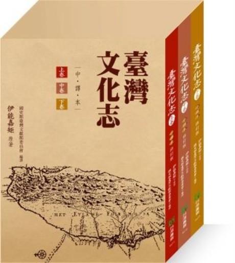台灣文化志(修訂版)上中下卷