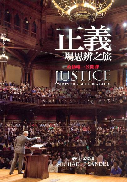 正義;一場思辨之旅