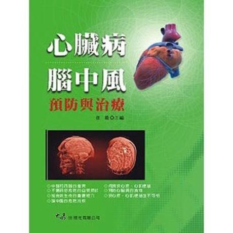 心臟病 腦中風預防與治療