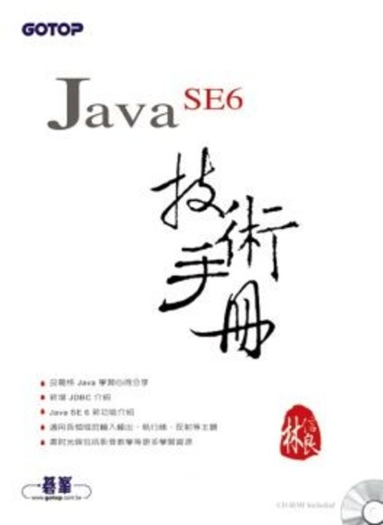 Java SE6 技術手冊(平裝)