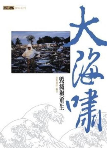 大海嘯-毀滅與重生(精)(精裝)