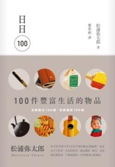 日日100(精裝)