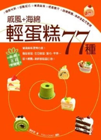 戚風+海綿輕蛋糕77種:健康材料★低糖配方★省錢美味★百變蛋糕完整版(平裝)