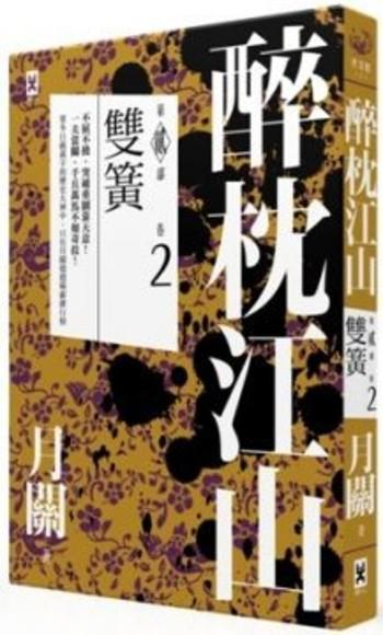 醉枕江山第二部(卷二)雙簧