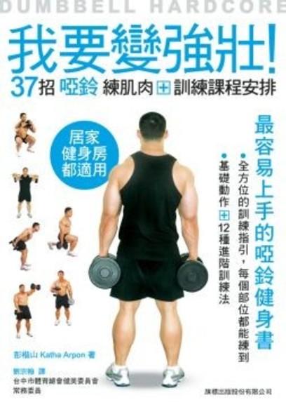 我要變強壯!37 招啞鈴練肌肉+訓練課程安排