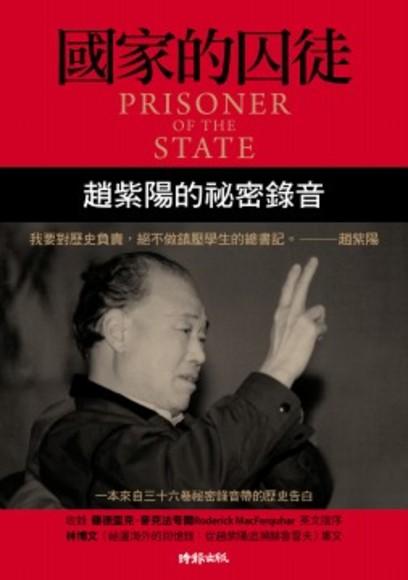 國家的囚徒: 趙紫陽的祕密錄音