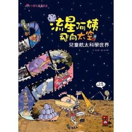 流星阿姨飛向太空-兒童航太科學世界