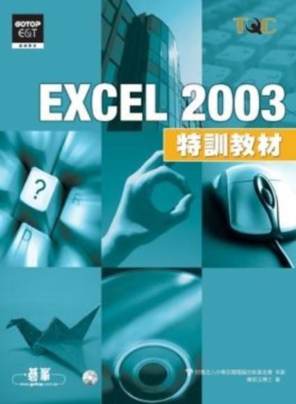 EXCEL 2003特訓教材(平裝)