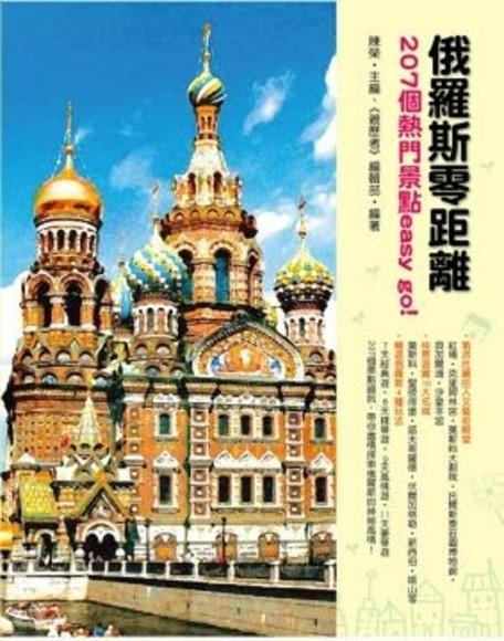 俄羅斯零距離:207個熱門景點easy go!