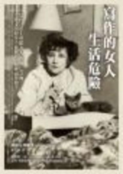 寫作的女人生活危險(平裝)