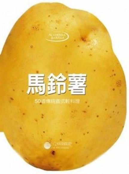 馬鈴薯:50道傳統義式輕料理