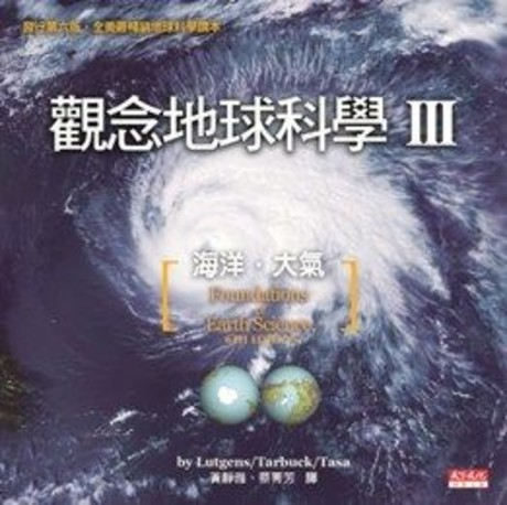 觀念地球科學III:海洋.大氣