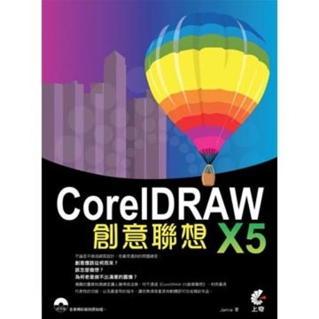CorelDraw X5 創意聯想