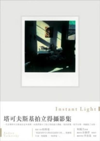 Instant Light  塔可夫斯基拍立得攝影集(精裝)