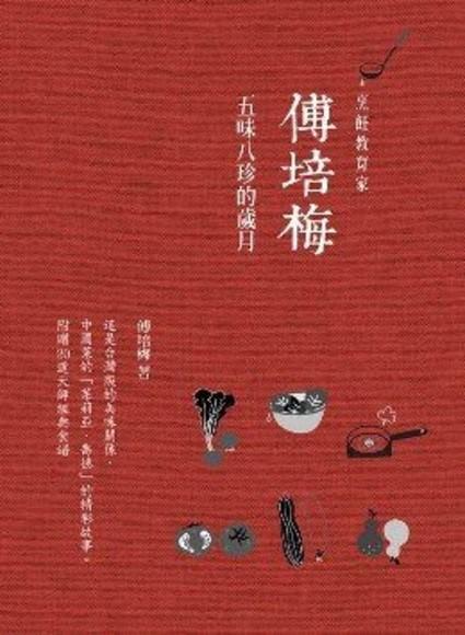 傅培梅:五味八珍的歲月