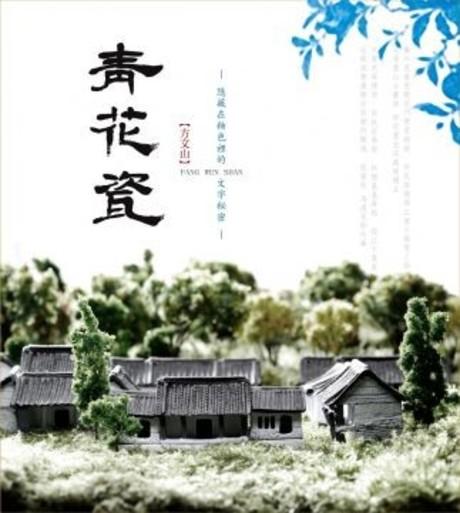 青花瓷-隱藏在釉色裡的文字秘密(平裝)