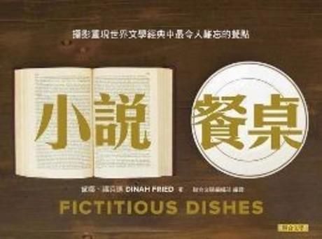 小說餐桌(首刷贈品版)(精裝)