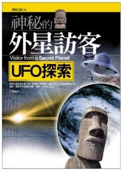 神秘的外星訪客-UFO探索(平裝)