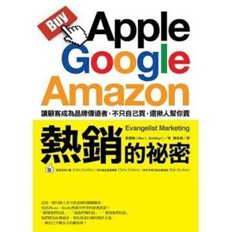 Apple、Google、Amazon熱銷的祕密