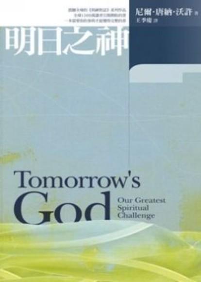 明日之神(平裝)