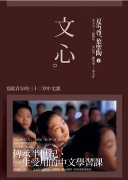 文心: 寫給青年的三十二堂中文課(平裝)