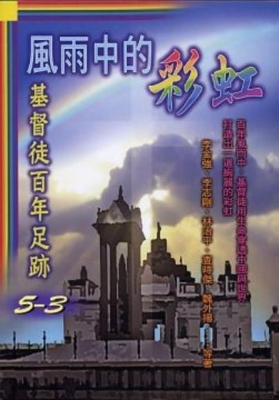 風雨中的彩虹:基督徒百年足跡5-3