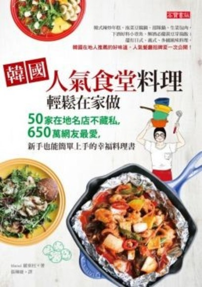 韓國人氣食堂料理,輕鬆在家做:50家在地名店不藏私,650萬網友最愛,新手也能簡單上手的幸福料理書