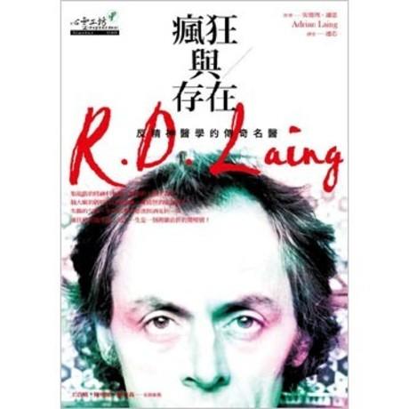 瘋狂與存在:反精神醫學的傳奇名醫R.D. Laing