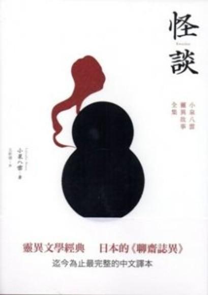 怪談:小泉八雲靈異故事全集