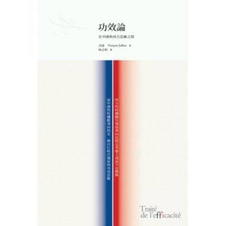 功效論:在中國與西方思維之間
