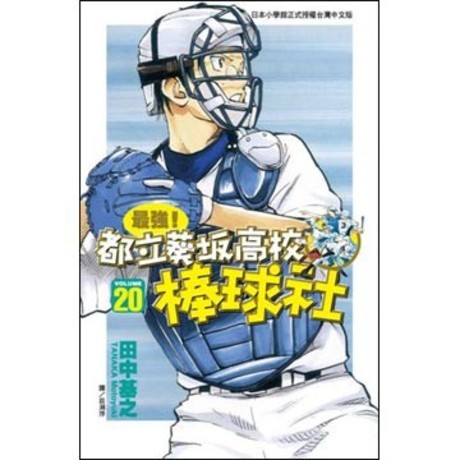 最強!都立葵坂高校棒球社(20)