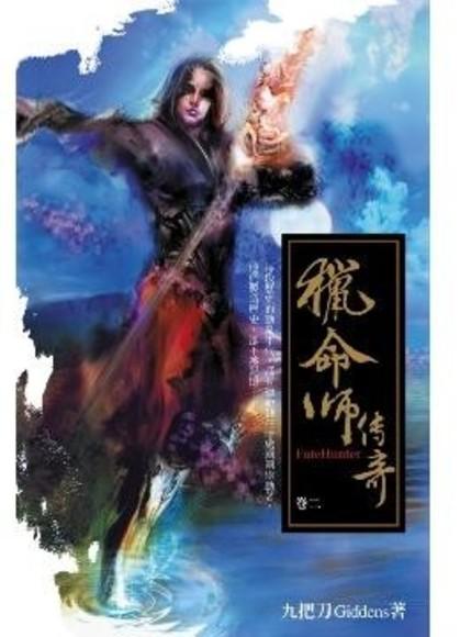 獵命師傳奇 卷二(平裝)