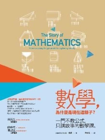 數學,為什麼是現在這樣子?