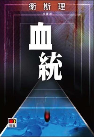 血統(衛斯理故事珍藏版)