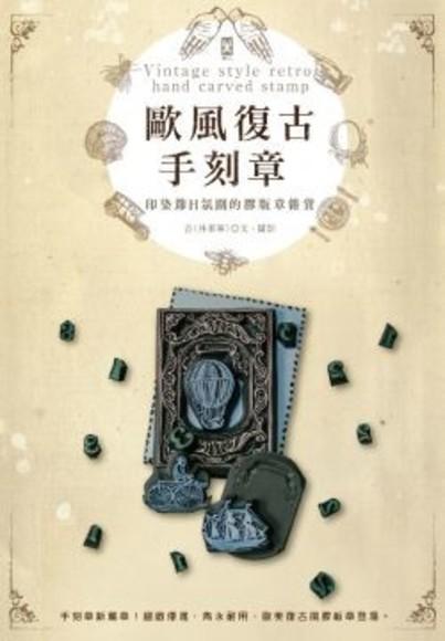 歐風復古手刻章:印染節日氛圍的膠板章雜貨。