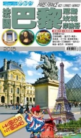 自由行:法國巴黎2015
