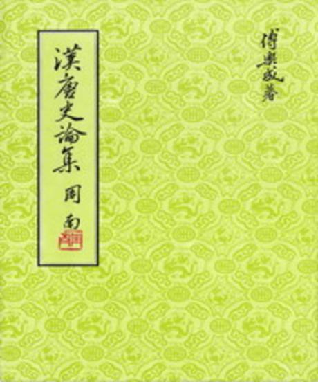 漢唐史論集