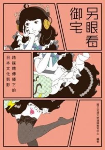 另眼看御宅:跨媒體傳播下的日本文化剪影