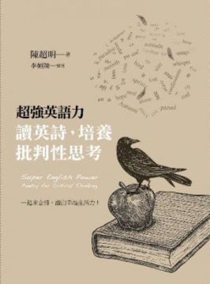 超強英語力:讀英詩,培養批判性思考(附MP3)Super English Power:Poetry for Critical Thinking