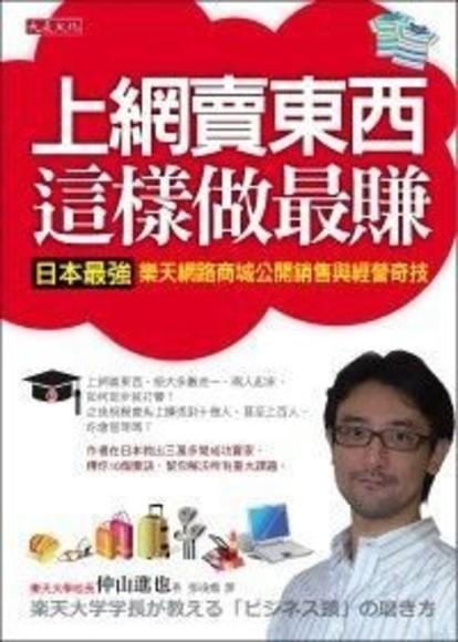 上網賣東西,這樣做最賺:日本最強樂天網路商城公開銷售與經營