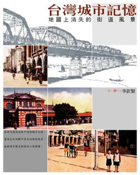 臺灣城市記憶: 地圖上消失的街道風景(平裝)