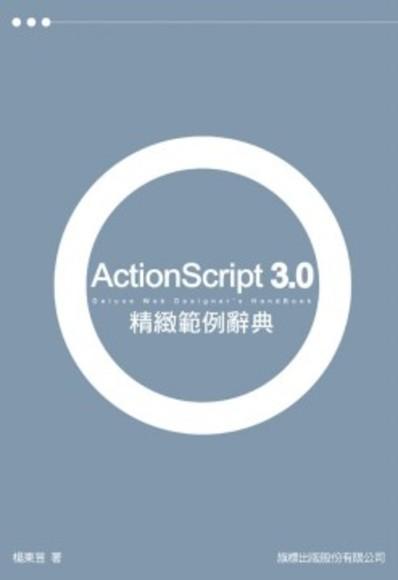 ActionScript 3.0 精緻範例辭典